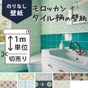 RoomClip商品情報 - 壁紙 のりなし タイル[【のりなし壁紙】おすすめのモロッコタイル柄の壁紙]モロッカン タイル柄クロス 壁紙