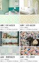 【サンプル専用】 [おすすめのモロッカンタイル柄の壁紙コレクション]サンプル