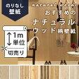 壁紙 国産壁紙(のりなし) 木目[おすすめのナチュラルウッド柄・国産壁紙コレクション]木目柄 クロス 壁紙