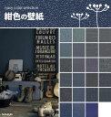 RoomClip商品情報 - 壁紙 のりなし【1m単位 切り売り】+ 壁紙の貼り方マニュアル付き ネイビー・紺色の壁紙 セレクション ネイビー・紺色の壁紙