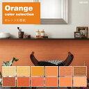 壁紙 のり付き+ 壁紙の貼り方マニュアル付き オレンジの壁紙 セレクション | かべがみ のり付き壁紙 クロス のりつき壁紙 ウォール ウォールペーパー 壁材 リフォーム 内装壁材