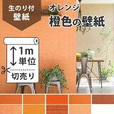 【今だけ10m以上でマスカープレゼント】 壁紙 のり付き オレンジ[【生のり付き壁紙】おすすめのオレンジ色の壁紙]無地 橙 クロス 壁紙