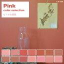 壁紙 のりなし【1m単位 切り売り】 ピンクの壁紙 セレクシ...
