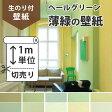 【10m以上でマスカープレゼント】 壁紙 のり付き 無地[【生のり付き壁紙】おすすめのペールグリーン/薄緑の壁紙]緑 ペールグリーン クロス 壁紙
