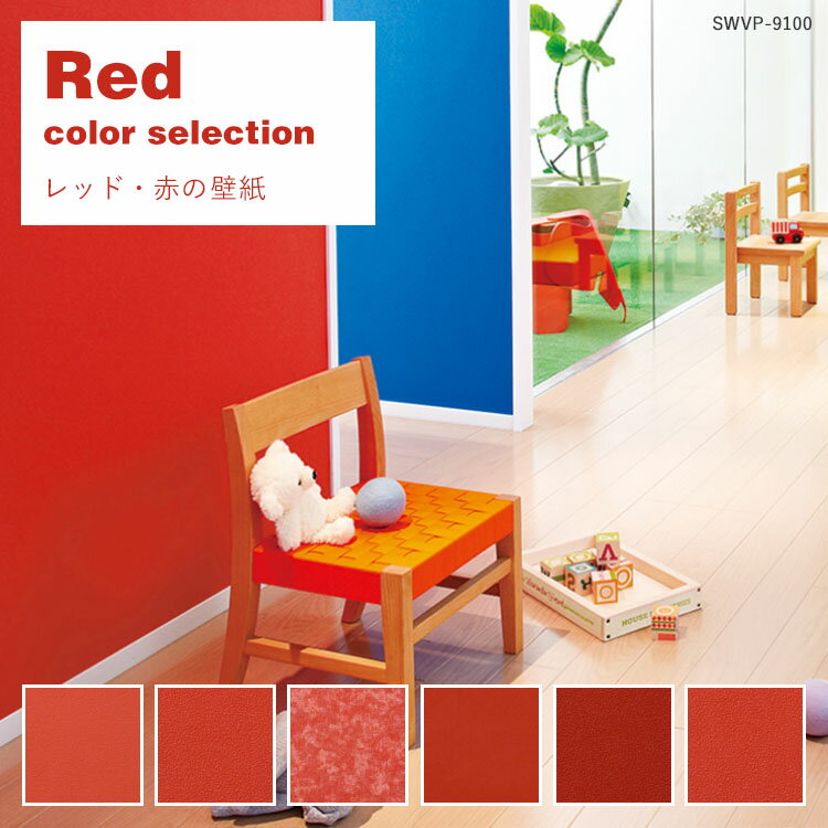壁紙 のり付き【1m単位 切り売り】+ 壁紙の貼り方マニュアル付き レッド・赤色の壁紙 セレクション