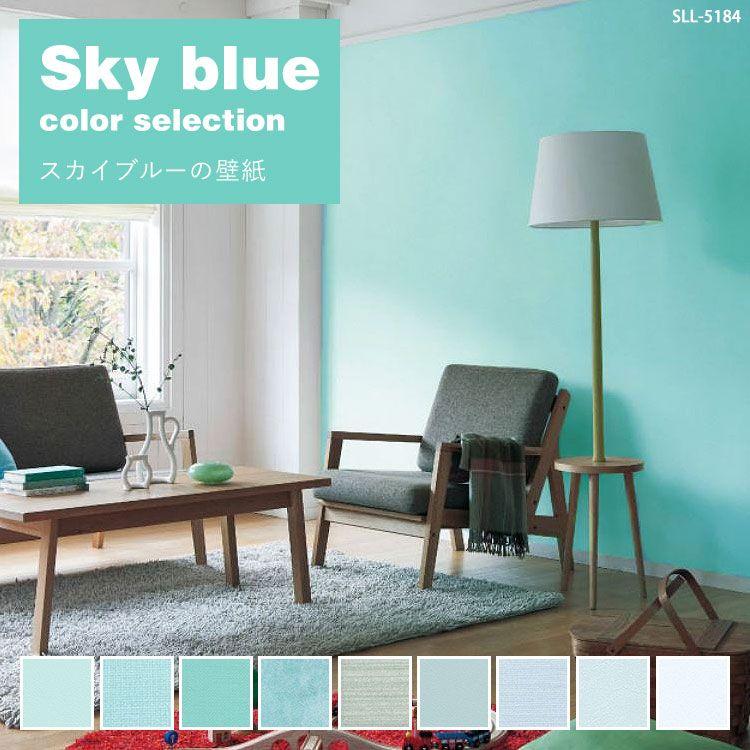 RoomClip商品情報 - 壁紙 のりなし【1m単位 切り売り】 スカイブルー・水色の壁紙 セレクション
