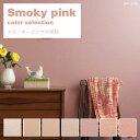 壁紙 のりなし【1m単位 切り売り】 スモーキーピンクの壁紙...