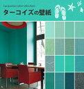 RoomClip商品情報 - 【今だけ10m以上でマスカープレゼント】 壁紙 のり付き【1m単位 切り売り】+ 壁紙の貼り方マニュアル付き ターコイズ・ブルーグリーンの壁紙 セレクション ターコイズ・ブルーグリーンの壁紙
