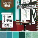 【今だけ10m以上でマスカープレゼント】 壁紙 のり付き ターコイズ[【生のり付き壁紙】おすすめのターコイズ・青緑の壁紙]青緑 ブルーグリーン クロス 壁紙