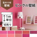 【今だけ10m以上でマスカープレゼント】 壁紙 のり付き ピンク[【生のり付き壁紙】おすすめのピンク/ビビッドピンクの壁紙]無地 ビビッドピンク クロス 壁紙