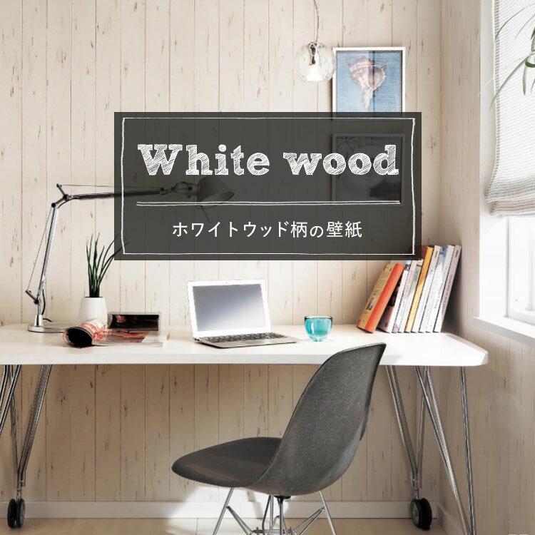 【 壁紙 のり付き 】おすすめのホワイト・グレーウッド柄・生のり付き壁紙コレクション