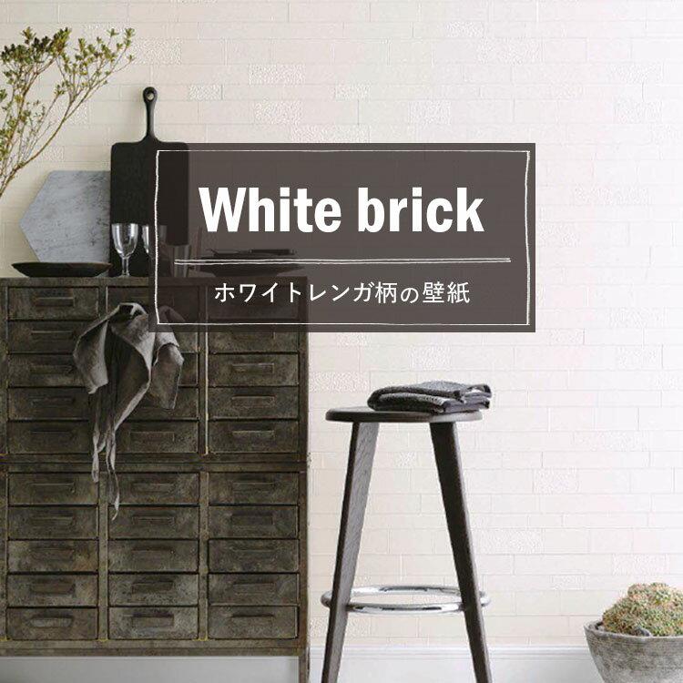 【 壁紙 のり付き 】おすすめのレンガ柄 ホワイト・生のり付き壁紙コレクション
