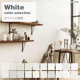 壁紙 のり付き 15m + 道具セット + 壁紙の貼り方マニュアル付き セット ホワイト 白い壁紙 セレクション 無地 ホワイト 白 アイボリー オフホワイト 壁紙 リビング ダイニングにおすすめ 送料無料
