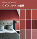 RoomClip商品情報 - 壁紙 のりなし【1m単位 切り売り】ワインレッド 赤茶・赤紫の壁紙 セレクション