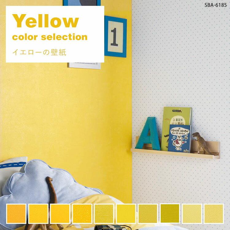 RoomClip商品情報 - 壁紙 のりなし【1m単位 切り売り】イエローの壁紙 セレクション
