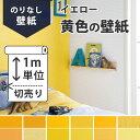 壁紙 のりなし 黄色[【のりなし壁紙】おすすめのイエロー/黄色の壁紙]無地 イエロー クロス 壁紙