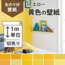 【今だけ10m以上でマスカープレゼント】 壁紙 のり付き 黄色[【生のり付き壁紙】おすすめのイエロー/黄色の壁紙]無地 イエロー クロス 壁紙