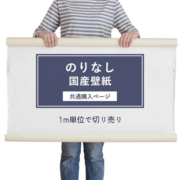 のりなし国産壁紙 / 共通購入ページ(販売単位1m)