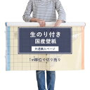生のり付き壁紙 / 共通購入ページ(販売単位1m)