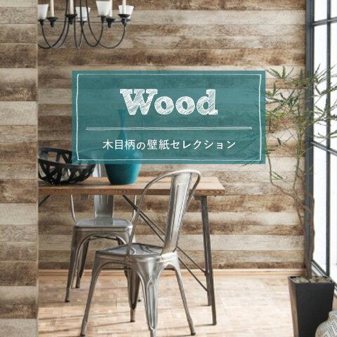 壁紙 のり付き【1m単位 切り売り】+ 壁紙の貼り方マニュアル付きおすすめの木目 ウッド柄コレクション