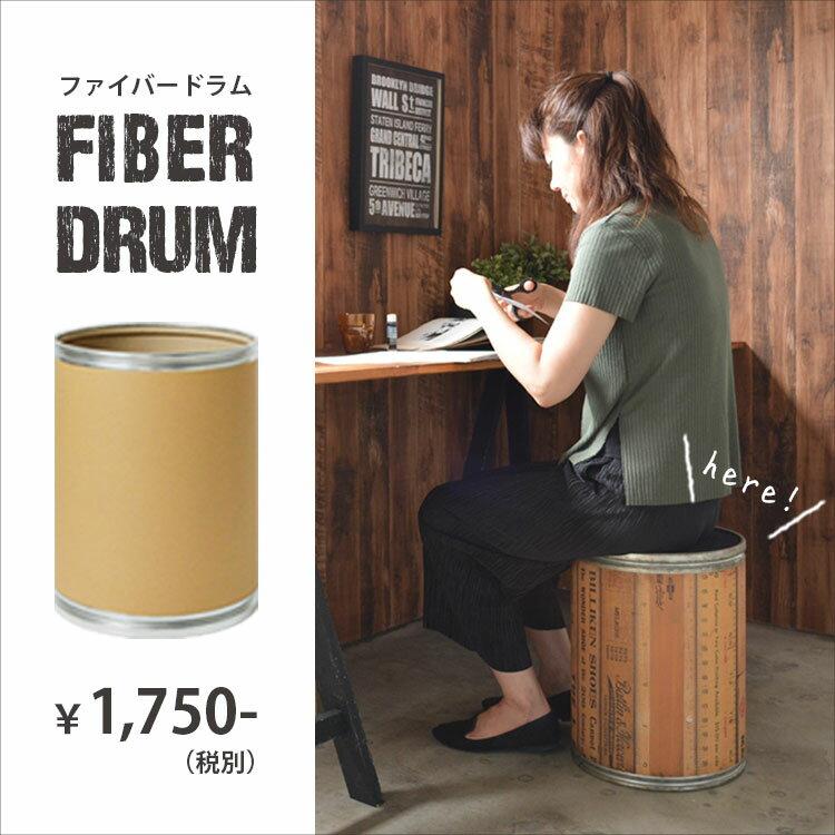 Fiber Drum ファイバードラム壁紙を貼ってスツール・プランターカバー等に使えるオリジナルのインテリア!