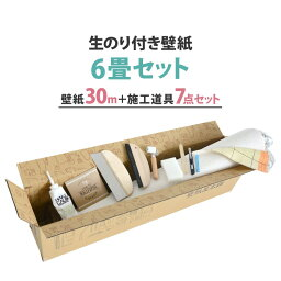 <strong>壁紙</strong> のり付き <strong>壁紙</strong>セット 【 送料無料 】 6畳セット クロス 30m 施工道具7点, ウォールペーパー リメイク <strong>壁紙</strong> 1人で貼れる 壁 のり付き<strong>壁紙</strong> のりつき<strong>壁紙</strong> 生のり付<strong>壁紙</strong> ウォールシート リフォーム