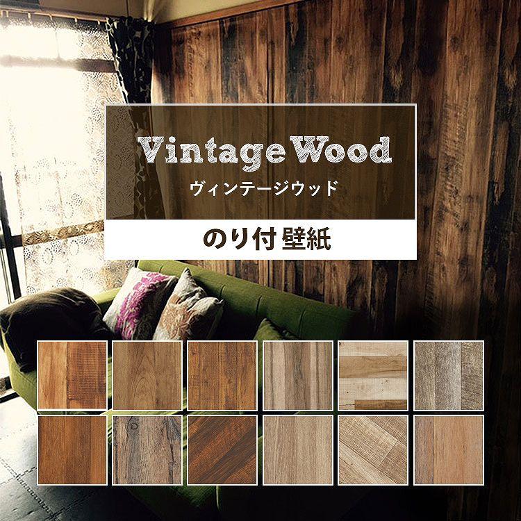 RoomClip商品情報 - 壁紙 木目 のり付き 1m単位 切売り 12柄
