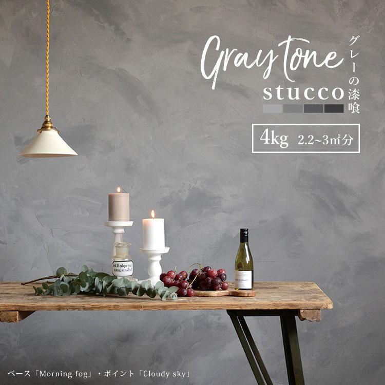 RoomClip商品情報 - グレー の 漆喰 しっくい 練済み漆喰「Gray tone stucco」 1箱4kg入り(約2.2〜3平米・畳 約1.6枚分) 【メーカー直送のため代引き不可】