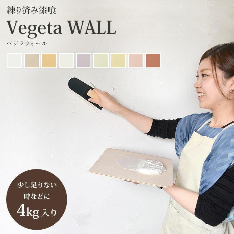 RoomClip商品情報 - 【送料無料】漆喰 しっくい 練済み漆喰「ベジタウォール(Vegeta WALL)」 1箱4kg入り(約2.2〜3平米・畳 約1.6枚分)【メーカー直送のため代引き不可】