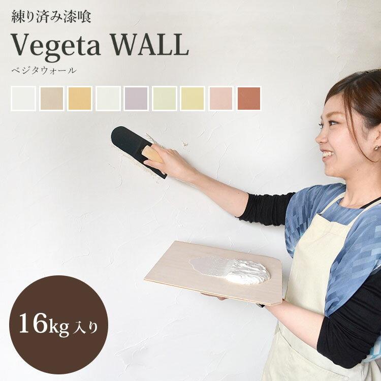 RoomClip商品情報 - 漆喰 しっくい 練済み漆喰「ベジタウォール(Vegeta WALL)」 【送料無料】1箱16kg入り(約8.8〜12平米・畳 約6.6枚分)【メーカー直送のため代引き不可】 | 漆喰壁 塗料 diy 壁 壁材 左官 施工用品 リフォーム 塗装 ペイント 施工 内装 内装壁材 部屋