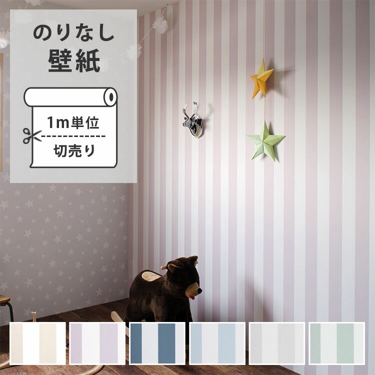 RoomClip商品情報 - 壁紙 クロス[国産壁紙(のりなしタイプ)/オリジナル壁紙Harelu(ハレル)stripe(ストライプ)(販売単位1m)]
