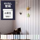 壁紙 クロス[国産壁紙(のりなしタイプ)/オリジナル壁紙Harelu(ハレル)stripe(ストライプ)(販売単位1m)]【10m以上送料無料】