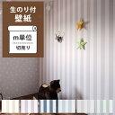 RoomClip商品情報 - 壁紙 のり付 クロス[生のり付き壁紙/オリジナル壁紙Harelu(ハレル)stripe(ストライプ)(販売単位1m)]生のりタイプ【今だけ10m以上でマスカープレゼント】