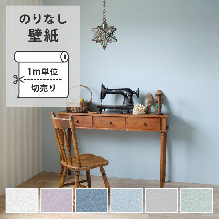 RoomClip商品情報 - 壁紙 クロス[国産壁紙(のりなしタイプ)/オリジナル壁紙Harelu(ハレル)plain(プレーン)(販売単位1m)]