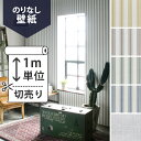 RoomClip商品情報 - 壁紙 クロス[国産壁紙(のりなしタイプ)/オリジナル壁紙Harelu(ハレル)linen(リネン)(販売単位1m)].