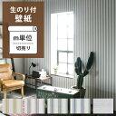 RoomClip商品情報 - 壁紙 のり付 クロス[生のり付き壁紙/オリジナル壁紙Harelu(ハレル)linen(リネン)(販売単位1m)]生のりタイプ【今だけ10m以上でマスカープレゼント】