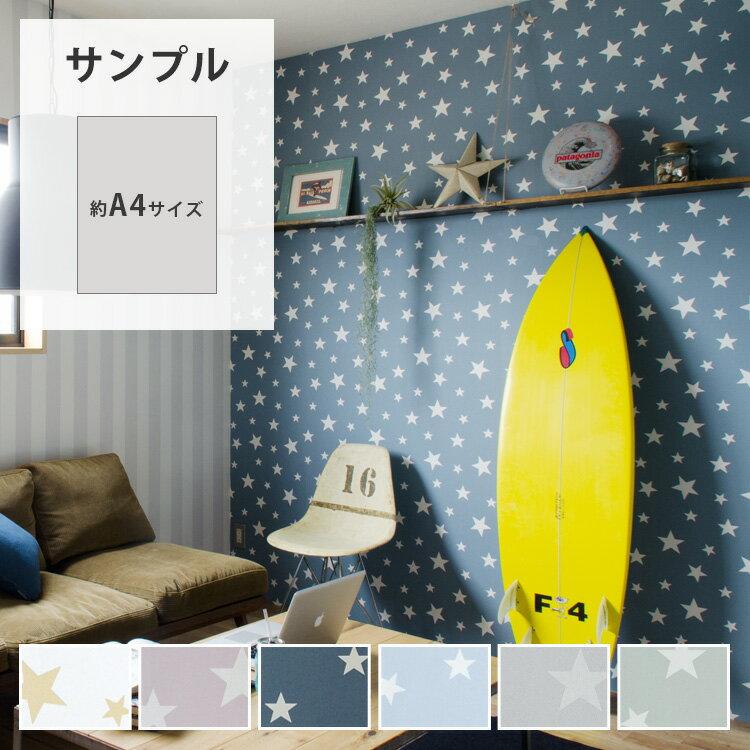 RoomClip商品情報 - 【サンプル専用】 [壁紙サンプル 壁紙屋本舗×サンゲツ/Harelu(ハレル)stellar(ステラ)] (メール便OK)