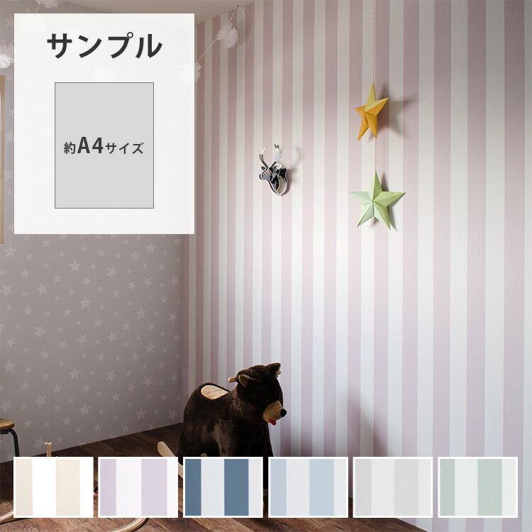 RoomClip商品情報 - 【サンプル専用】 [壁紙サンプル 壁紙屋本舗×サンゲツ/Harelu(ハレル)stripe(ストライプ)] (メール便OK)