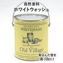 自然塗料「ホワイトウォッシュ」アメリカ・オールドビレッジ社製3785ml(1個単位)
