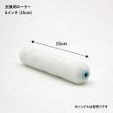【あす楽】スモールローラー 交換用ローラー幅15cmタイプ(882502)