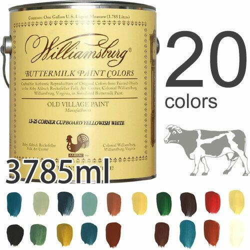 【ランキング入賞】自然塗料バターミルクペイント(水性・乾くと耐水性) 3785ml 20色(1個単位)つや消しペンキアメリカ・オールドビレッジ社製