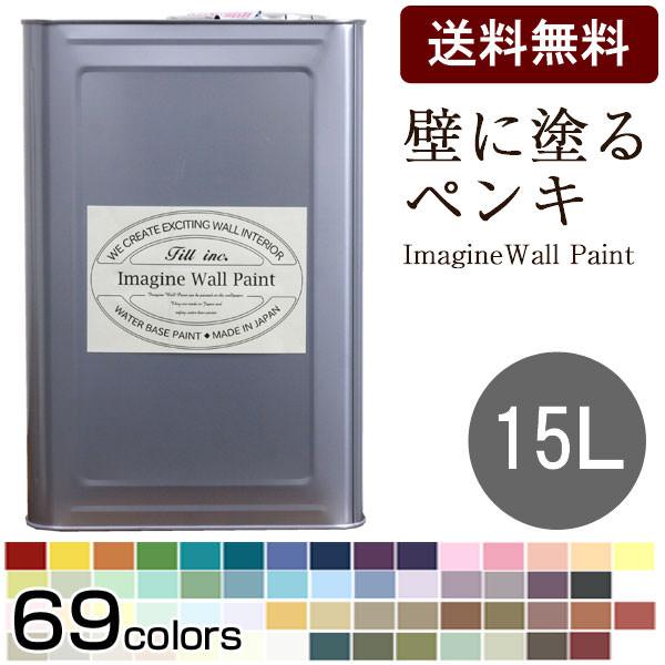 【送料無料】[イマジン ウォール ペイント 15L](水性塗料)壁紙の上に塗るのに最適なペンキ《壁・天井専用》(約90〜105平米の壁が塗れます)ターナー※メーカー直送商品