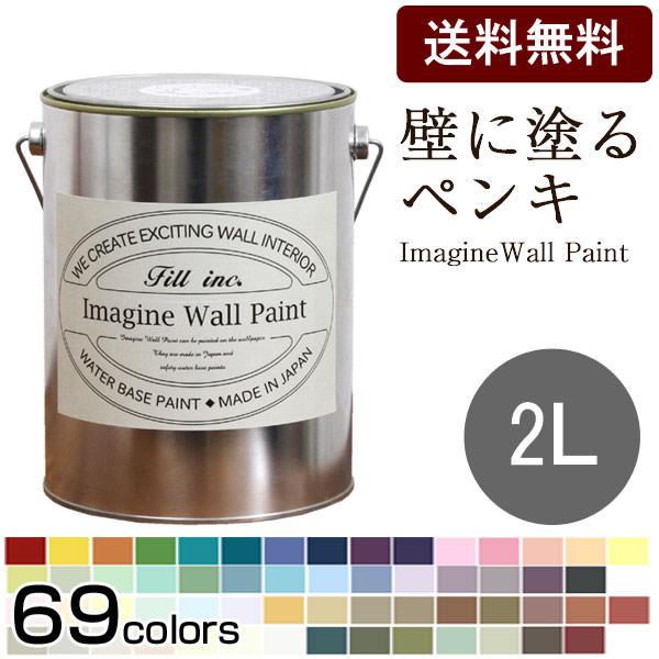 【送料無料】[イマジン ウォール ペイント 2L](水性塗料)壁紙の上に塗るのに最適なペン…...:kabegamiyahonpo:10060190