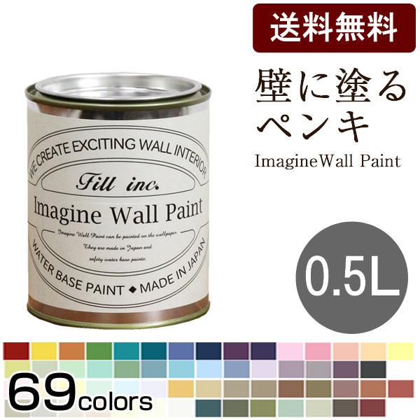 【送料無料】[イマジン ウォール ペイント 0.5L](水性塗料)壁紙の上に塗るのに最適な…...:kabegamiyahonpo:10060189