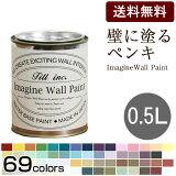 【】[イマジン ウォール ペイント 0.5L](水性塗料)壁紙の上に塗るのに最適なペンキ《壁・天井専用》(約3〜3.5平米の壁が塗れます)ターナー※メーカー直送商品