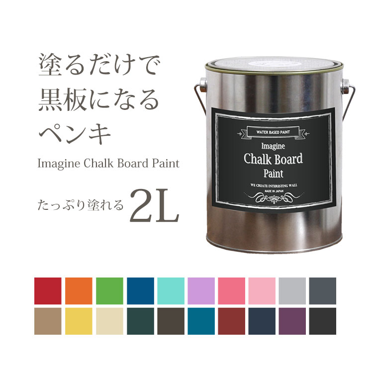 RoomClip商品情報 - 黒板塗料 水性ペンキ イマジン チョークボードペイント 2L 全20色※メーカー直送商品【あす楽】