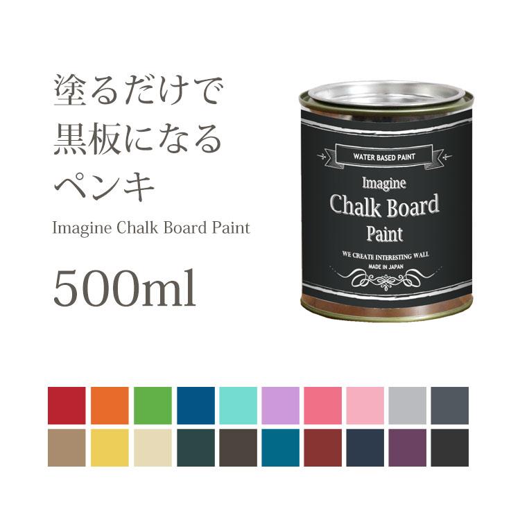 黒板塗料 水性ペンキ イマジン チョークボードペイント 500ml 全20色 壁紙屋本舗