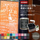 黒板塗料 水性ペンキ 【送料無料】イマジンチョークボードペイントセット 500ml+塗装道具セット全20色 ターナー※メーカー直送商品