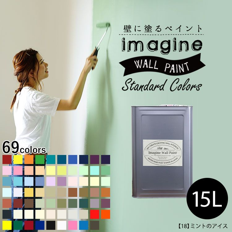 RoomClip商品情報 - 壁紙の上に塗れるペンキイマジン ウォール ペイント15L(水性塗料)壁紙の上に塗るのに最適なペンキ《壁・天井・屋内木部用》 (約90〜105平米の壁が塗れます)※メーカー直送商品