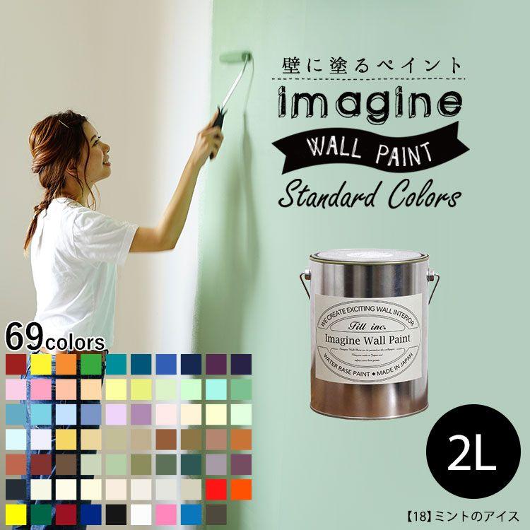 RoomClip商品情報 - 壁紙の上に塗れるペンキイマジン ウォール ペイント2L(水性塗料)壁紙の上に塗るのに最適なペンキ《壁・天井・屋内木部用》 (約12〜14平米の壁が塗れます)※メーカー直送商品